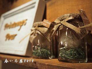 春いろ展2012 02