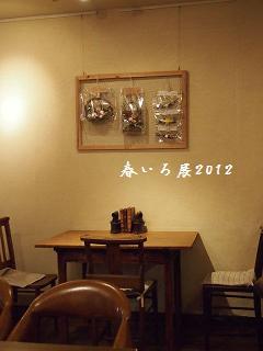 春いろ展2012 01