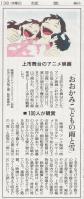 読売新聞2012年6月13日