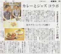 読売新聞2012年6月15日
