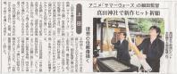 信濃毎日新聞2012年7月5日