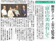 北日本新聞2012年6月20日