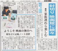北日本新聞2012年7月22日