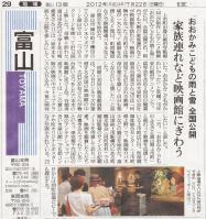 読売新聞2012年7月22日