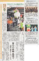 北日本新聞2012年8月10日