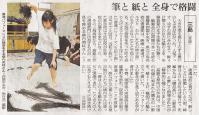朝日新聞2012年8月