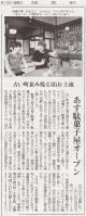 読売新聞2011年8月10日