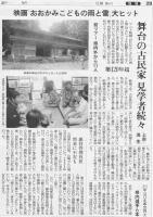 読売新聞2012年8月31日