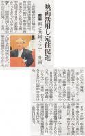 北日本新聞2012年9月6日