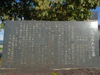 正印次郎兵衛の墓