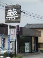 剱漢方薬局