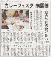 読売新聞2011年11月18日