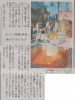 読売新聞2012年9月23日