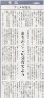 北日本新聞2012年9月28日