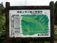 上市川第三発電所