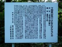 下田金山跡