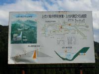 上市川第二ダム