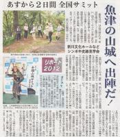 北日本新聞2012年10月12日