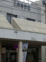 三栄時計店