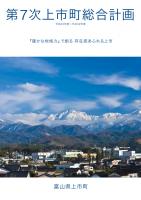 上市町総合計画
