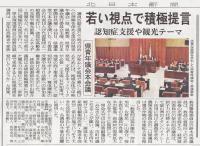 北日本新聞2012年11月17日