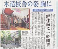 北日本新聞2012年11月26日