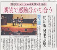 北日本新聞2012年12月3日