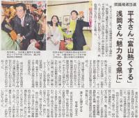 北日本新聞2012年12月17日