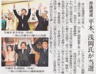 富山新聞2012年12月17日