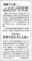 毎日新聞2012年12月20日