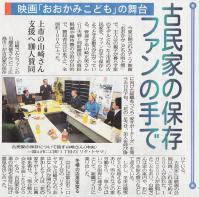富山新聞2012年12月23日