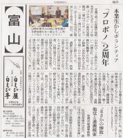 朝日新聞2012年12月23日