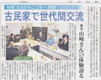 北日本新聞2012年12月23日