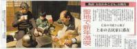 富山新聞2013年1月4日