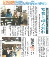 富山新聞2013年1月3日