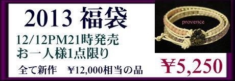 2013hukubukurobanner.jpg