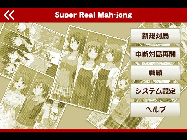 スーパーリアル麻雀02
