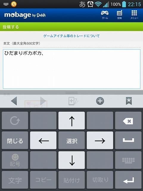 キーボードアプリ08