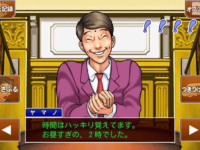 逆転裁判06