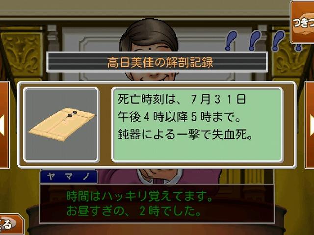 逆転裁判07