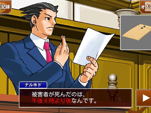 逆転裁判09