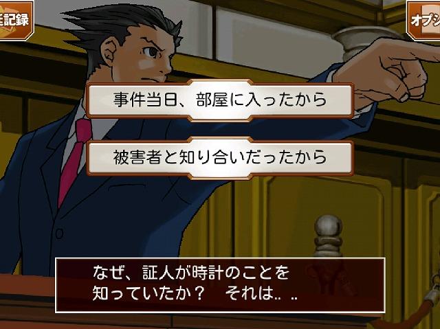 逆転裁判11