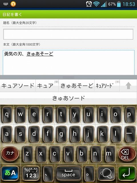 キーボードアプリ12