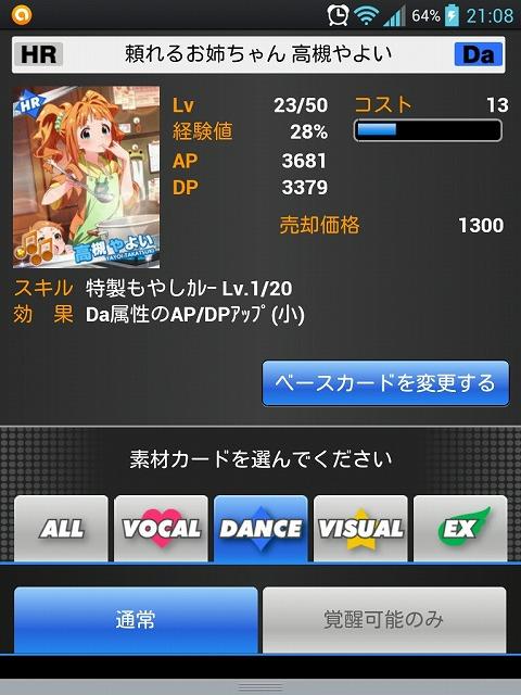 アイドルマスター06
