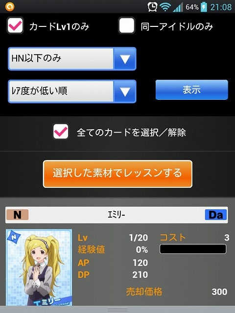 アイドルマスター07