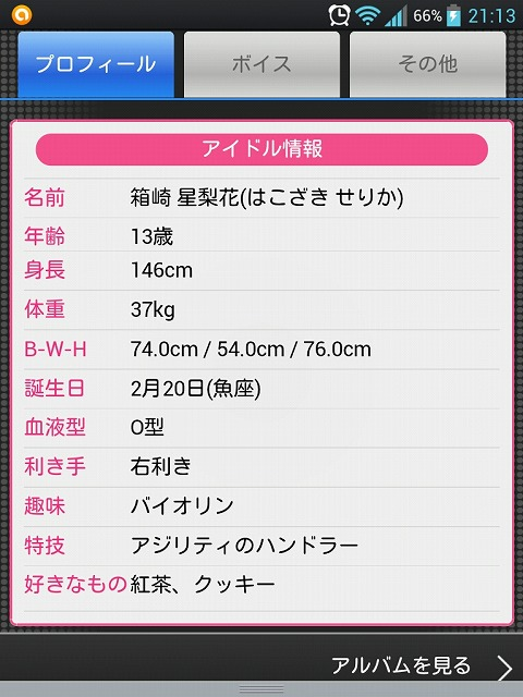 アイドルマスター11