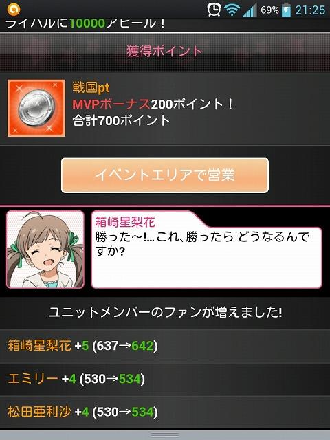 アイドルマスター05