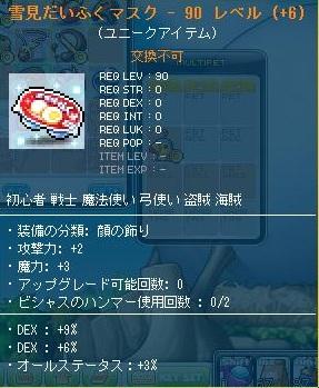 Maple120629_014705.jpg