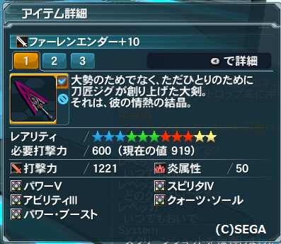 pso20141119_193128_008.png