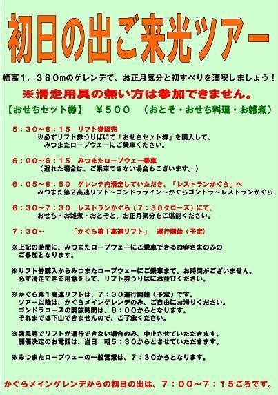 kagura_goraiko_tour.jpg